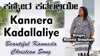 || Kaneera Kadallaliye || Reena Stephen || Kannada Christian Songs 2021||