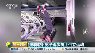 [第一时间]别样健身 男子跑步机上倒立运动| CCTV财经