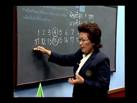 เฉลยข้อสอบ TME คณิตศาสตร์ ปี 2553 ชั้น ป.6 ข้อที่ 16