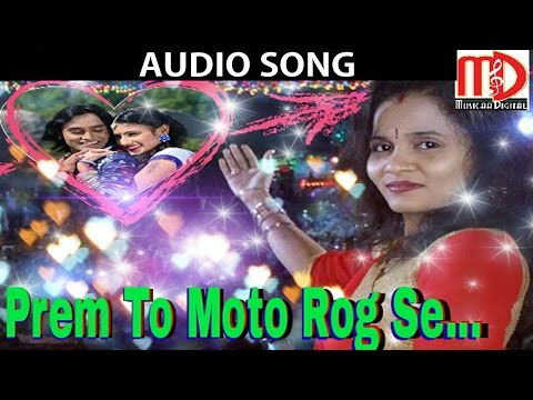 Prem To Moto Rog Se - New Gujarati Love Song 2016 - Bechar Thakor || Tejal Thakor