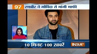 News 100 | 12th July, 2017