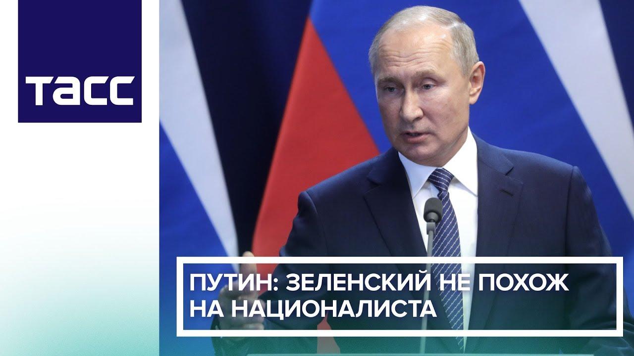 Путин считает, что Зеленский не похож на националиста