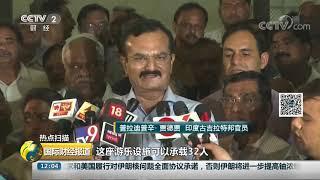[国际财经报道]热点扫描 印度游乐设施发生断裂事故 2人死亡| CCTV财经