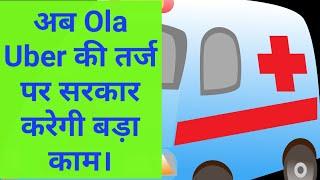 Ola Uber की तर्ज पर सरकार करने जा रही है अब ये काम।