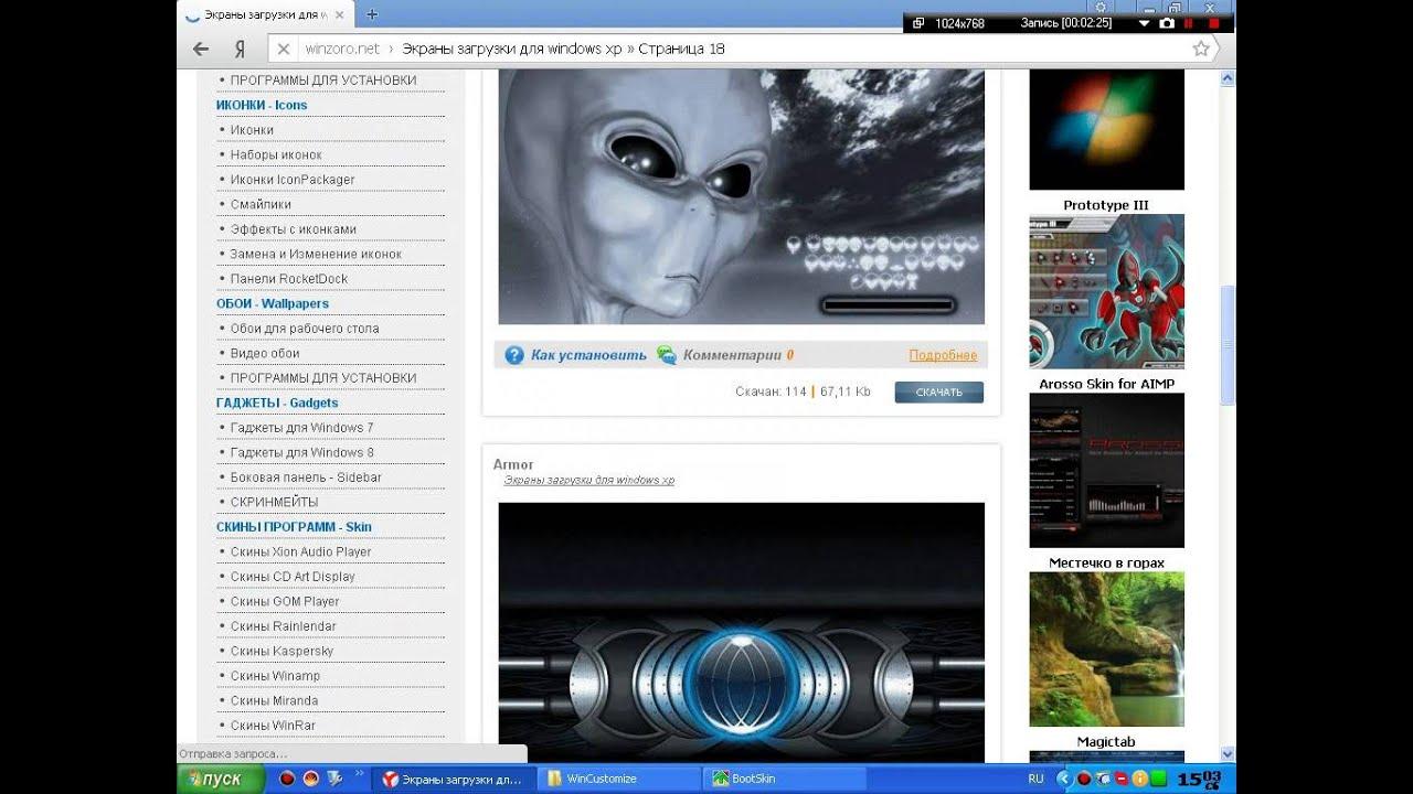 Как поменять экран загрузки на Windows XP