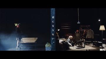 シェルミィ「君になりたい」MV FULL