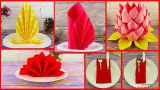 Как Красиво Сложить Салфетки Для Сервировки Стола/6 СПОСОБОВ How to fold napkins