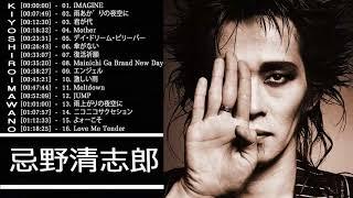 忌野 清志郎 メドレー|| 忌野 清志郎 人気曲 ||Kiyoshiro Imawano Best ...
