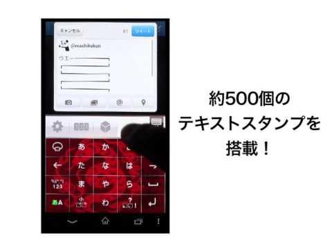 Android向け日本語入力アプリ Simeji