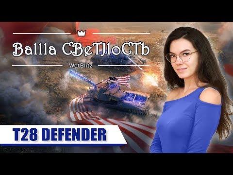 """ПОДАРОК"" ЗА 17 000 золота ☢ T28 Defender ☢ ОСТОРОЖНО! РАДИОАКТИВНО. World of Tanks Blitz thumbnail"