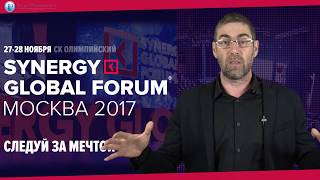 SYNERGY GLOBAL FORUM Москва 2017