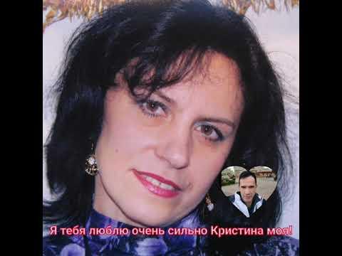 Любовь моя 💋💕💋 Кристина 😍