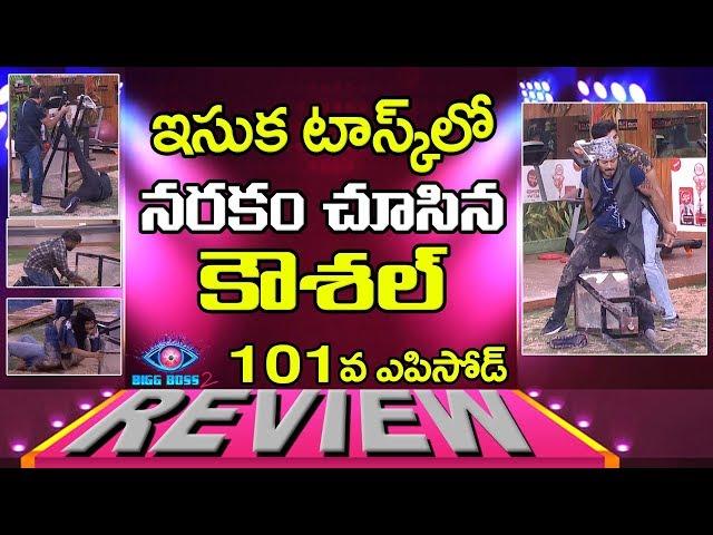 Bigg boss 2 | Review | All House mates Target On Kaushal | Sand Task | Kaushal Torcher