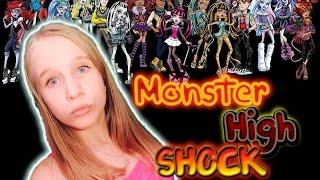 Monster high Shoсk
