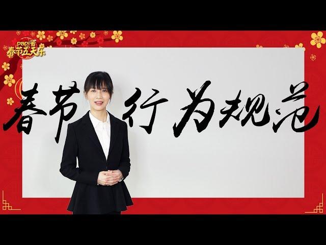 papi酱 - 春节行为规范【papi酱春节五天乐】