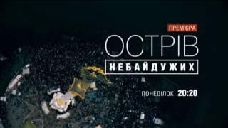 Остров неравнодушных - премьера документального фильма о Майдане