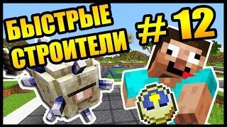 УСПЕТЬ ПОСТРОИТЬ ЗА 40 СЕКУНД? - БЫСТРЫЕ СТРОИТЕЛИ #12 - Speed Builders - Minecraft