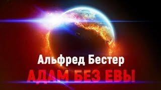 Альфред Бестер  Адам без Евы (Фантастический рассказ 1941 года)
