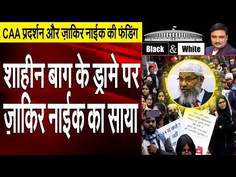 Delhi LG Meets Of Shaheen Bagh Protesters | Dr. Manish Kumar | Capital TV
