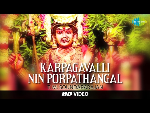 Karpagavalli Nin Porpathangal | HD Tamil Devotional Video | T. M. Soundararajan | Amman Songs