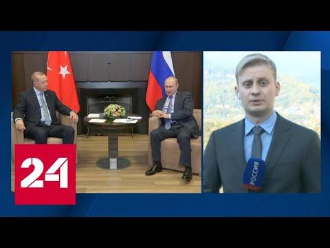 В Сочи проходит встреча Путина и Эрдогана - Россия 24