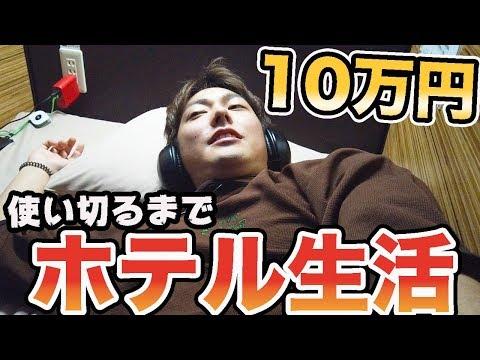 ホテル代で10万円使い切るまで家に帰れません!