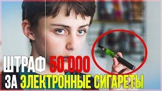 Штраф 50.000 рублей за ВЕЙП В ШКОЛЕ