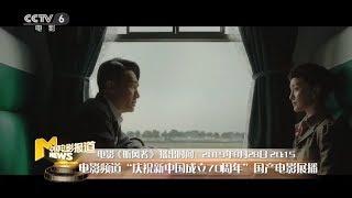 电影频道国产电影展播 《听风者》上演不见硝烟的残酷谍战【中国电影报道   20190827】