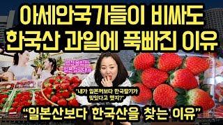 지금 아세안에서 한국의 농산물을 찾고, 한국 농업기술까지 전수받는 이유
