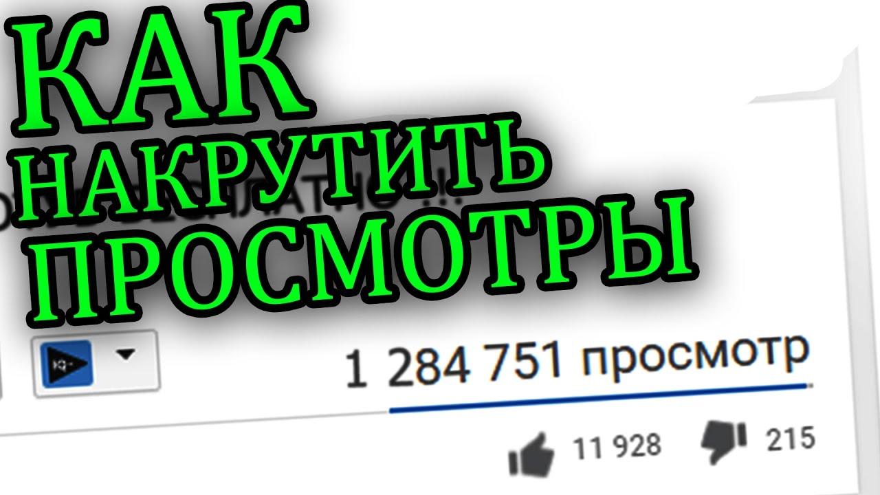 Раскрутка канала на youtube с нуля