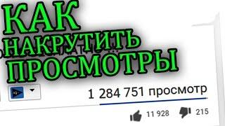 Накрутка просмотров на YouTube(100%)