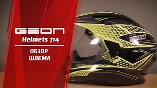 Мото шлем Geon Helmets 714 — Официальный обзор