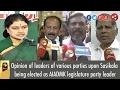 Thol Thirumavalvan, Vaiko Speaks on VK. Sasikala to be Elected as Chief Minister