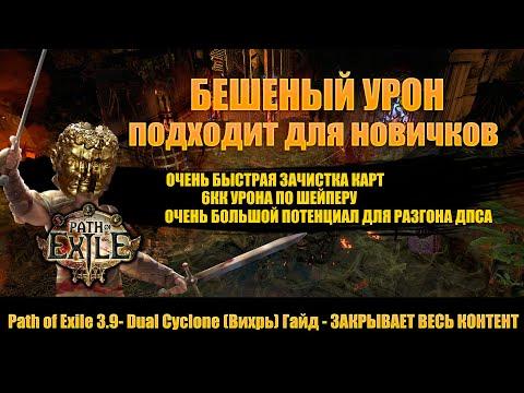 [3.9] Path of Exile: Вихрь Гладиатор. Хороший билд для убийства всего контента.