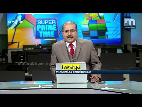 Will Truth Be Out By 4 P.M.?| Super Prime Time| Part 1| Mathrubhumi News