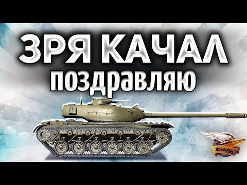T110E5 - Ты
