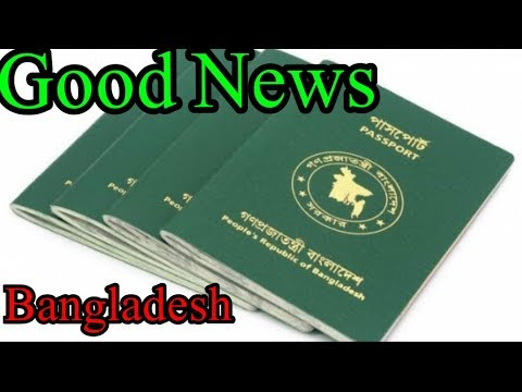 Good News || Bangladeshi Visa 2018