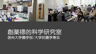 【農学部】喜井勲教授(創薬標的科学研究室)2021オープンラボ動画 Vol 2