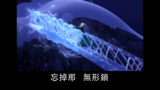 冰心鎖 Frozen - Let It Go (Cantonese)