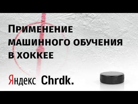 Применение машинного обучения в хоккее