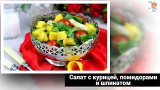 Необычный салат с манго, шпинатом и помидорами