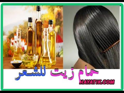 حمام زيت للشعر|الشعر الجاف| زيت للشعر|علاج الشعر الجاف والمتقصف
