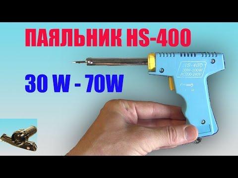 Паяльник Импульсный HS 400 (от 30 вт до 70 вт)