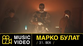 Marko Bulat - 31. Vek - (Official Video 2020)