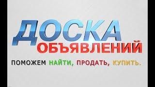 Доска объявлений 05.06.2017