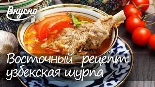 Шурпа: рецепт восточной кухни - Готовим Вкусно 360!