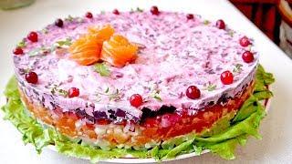 ШУБА ПО ЦАРСКИ! Вкуснейший Салат с Красной рыбой! Два РЕЦЕПТА - Идеально на праздничный стол !!!
