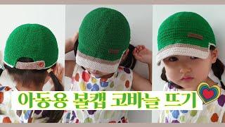 아동용 볼캡 모자뜨기(머리둘레 48~50cm 기준:49…