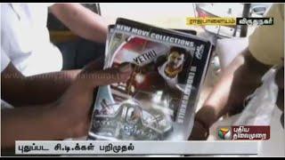 Pirated New Tamil Film CDs seized in Viruthunagar