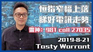 TASTY WARRANT 2019-08-21 Live